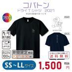 コバトン ドライTシャツ2021  SS〜LL UVカット【期間限定商品:2021/9/30まで】