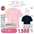 コバトン ドライTシャツ2021  WM〜WL UVカット【期間限定商品:2021/9/30まで】