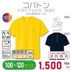 コバトン ドライTシャツ2021  100〜120 キッズサイズ UVカット 吸汗速乾【期間限定商品:2021/9/30まで】