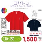 コバトン ドライTシャツ2021  130〜150 小さいサイズ UVカット 吸汗速乾【期間限定商品:2021/9/30まで】