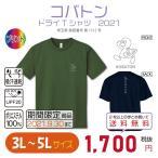 コバトン ドライTシャツ2021  3L〜5L 大きいサイズ UVカット 吸汗速乾【期間限定商品:2021/9/30まで】