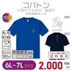 コバトン ドライTシャツ2021  6L〜7L 大きいサイズ UVカット 吸汗速乾【期間限定商品:2021/9/30まで】