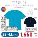コバトン ドライVネックTシャツ2021  SS〜LL UVカット 吸汗速乾【期間限定商品:2021/9/30まで】