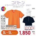 コバトン ドライVネックTシャツ2021  3L〜5L 大きいサイズ UVカット 吸汗速乾【期間限定商品:2021/9/30まで】
