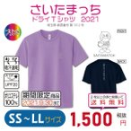さいたまっち ドライTシャツ2021  SS〜LL UVカット【期間限定商品:2021/9/30まで】
