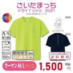 さいたまっち ドライTシャツ2021  WM〜WL UVカット【期間限定商品:2021/9/30まで】