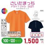 さいたまっち ドライTシャツ2021  100〜120 キッズサイズ UVカット 吸汗速乾【期間限定商品:2021/9/30まで】