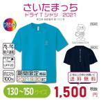 さいたまっち ドライTシャツ2021  130〜150 小さいサイズ UVカット 吸汗速乾【期間限定商品:2021/9/30まで】