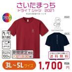さいたまっち ドライTシャツ2021  3L〜5L 大きいサイズ UVカット 吸汗速乾【期間限定商品:2021/9/30まで】