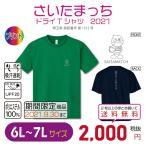 さいたまっち ドライTシャツ2021  6L〜7L 大きいサイズ UVカット 吸汗速乾【期間限定商品:2021/9/30まで】