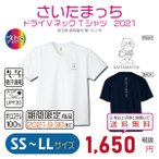 さいたまっち ドライVネックTシャツ2021  SS〜LL UVカット 吸汗速乾【期間限定商品:2021/9/30まで】