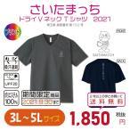 さいたまっち ドライVネックTシャツ2021  3L〜5L 大きいサイズ UVカット 吸汗速乾【期間限定商品:2021/9/30まで】
