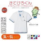 きてけろくん UVカット ドライレイヤードポロシャツ 3L〜5L 大きいサイズ UVカット 吸汗速乾