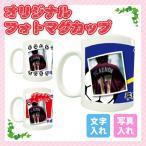 【スポーツ記念マグカップ】  写真入り プレゼント 名入れ  オリジナル マグカップ 名前入り ギフト サプライズ