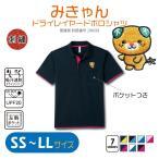 みきゃん UVカット ドライレイヤードポロシャツ SS〜LL
