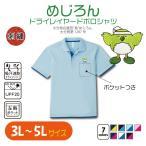 めじろん UVカット ドライレイヤードポロシャツ 3L〜5L