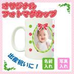 【出産記念マグカップ1】  写真入り プレゼント 名入れ 出産祝い ベビー 赤ちゃん オリジナル マグカップ 名前入り ギフト サプライズ