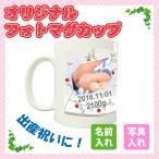 【出産記念マグカップ2】  写真入り プレゼント 名入れ 出産祝い ベビー 赤ちゃん オリジナル マグカップ 名前入り ギフト サプライズ
