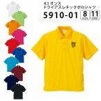 選べるきさポン刺繍 ドライ アスレチック ポロシャツ XS〜XLサイズ
