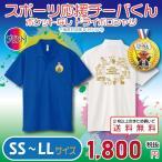 スポーツ応援チーバくんドライポロシャツ SS〜LL