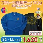 スポーツ応援チーバくんドライ長袖Tシャツ SS〜LL