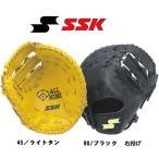 SSK  ソフトボール グローブ 捕手 一塁手用 左投 ファーストミット
