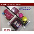 カーボン製 マレットゴルフ 入門用 6点セットA 赤(ベルト付ウエストポーチとケース付)