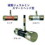 マレットゴルフ 用品 スティック カスタムオーダー 硬質ジュラフェイス (16)