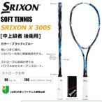 DUNLOP ダンロップテニス  SRIXON X300S ソフトテニスラケット SR11505 USL1