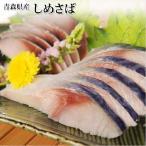 しめ鯖 青森県産しめさば 旬の八戸前沖銀鯖を使用ました