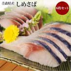 しめ鯖 青森県産しめさば 6枚入 旬の八戸前沖銀鯖を使用ました