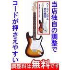 調整済 レジェンド LST-Z エレキギター ストラトキャスタータイプ  初心者 アリアプロ2