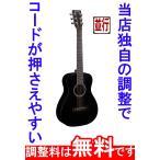 マーチン LXBLACK 並行輸入品 コンパクトアコースティックギター  調整済みで弾きやすい