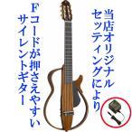 最高のセッティングでお届けします!ヤマハ サイレントギター SLG200NW(ナイロン弦)