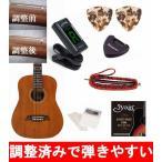 調整済 Sヤイリ YM-02 初心者セット コンパクト アコースティックギター コードが押さえやすい