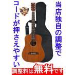 調整済  Sヤイリ YM-02 ミニアコースティックギター  ミニギター コードが押さえやすい