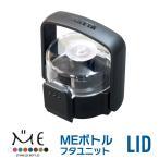 MEボトル 各サイズ共通交換用 フタユニット 水筒 ステンレスボトル タケヤ 交換パーツ