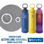 タケヤフラスク オリジナル・アクティブラインシリーズ 各サイズ共通パッキンセット メール便対応可 タケヤ メーカー公式