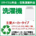 リサイクル料金+収集運搬料金 洗濯機 主要メーカー 関西・東海地区限定 ※対象商品と同時購入時にのみ申込可