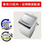 【アウトレット】日立 9kg全自動洗濯機 BW-V90A-S シルバー【東京23区内限定配送】【基本設置費無料】【条件付きで引取無料】