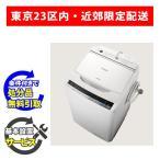 【アウトレット】日立 8kg 全自動洗濯機 BW-V80A-W ホワイト 【基本設置料セット】 23区近郊限定配送