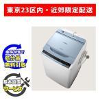 【アウトレット】【基本設置無料】日立 8kg 全自動洗濯機 BW-V80A-A ブルー 東京23区近郊限定配送