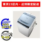 【アウトレット】【基本設置無料】日立 7kg 全自動洗濯機 BW-V70A-A ブルー 東京23区近郊限定配送