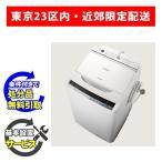 【アウトレット】日立 7kg全自動洗濯機 BW-V70A-W ホワイト【東京23区内限定配送】【基本設置費無料】【条件付きで引取無料】