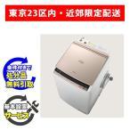 【アウトレット】日立 9kg 縦型洗濯乾燥機 BW-DV90A-N シャンパン【東京23区内限定配送】【基本設置費無料】【条件付きで引取無料】