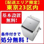 【アウトレット】日立 9kg 縦型洗濯乾燥機 BW-DV90A-S シルバー【東京23区内限定配送】【基本設置費無料】【条件付きで引取無料】