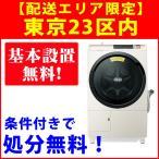 【アウトレット】【基本設置無料】日立 11kgドラム式洗濯乾燥機 左開き BD-SV110AL-N シャンパン東京23区近郊限定配送