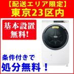 【アウトレット】日立 10kg ドラム式洗濯乾燥機 左開き BD-SG100AL-W 【基本設置料セット】 23区近郊限定配送 洗濯機