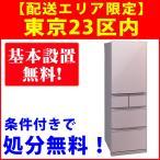 【アウトレット】【基本設置無料】三菱電機MR-B46A-P クリスタルロゼ  455L 右開き 5ドア 冷蔵庫 東京23区内限定配送