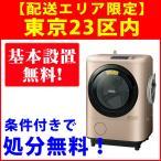 【アウトレット【基本設置無料】】日立  BD-NX120AR-N シャンパン 12kg ドラム式洗濯乾燥機右開き 【HITACHI BDNX120AR】 洗濯機